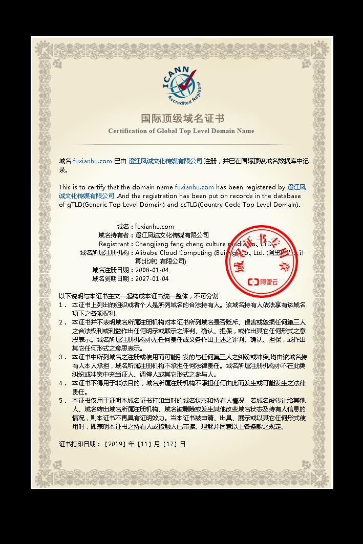 域名证书 fuxianhu.com.png