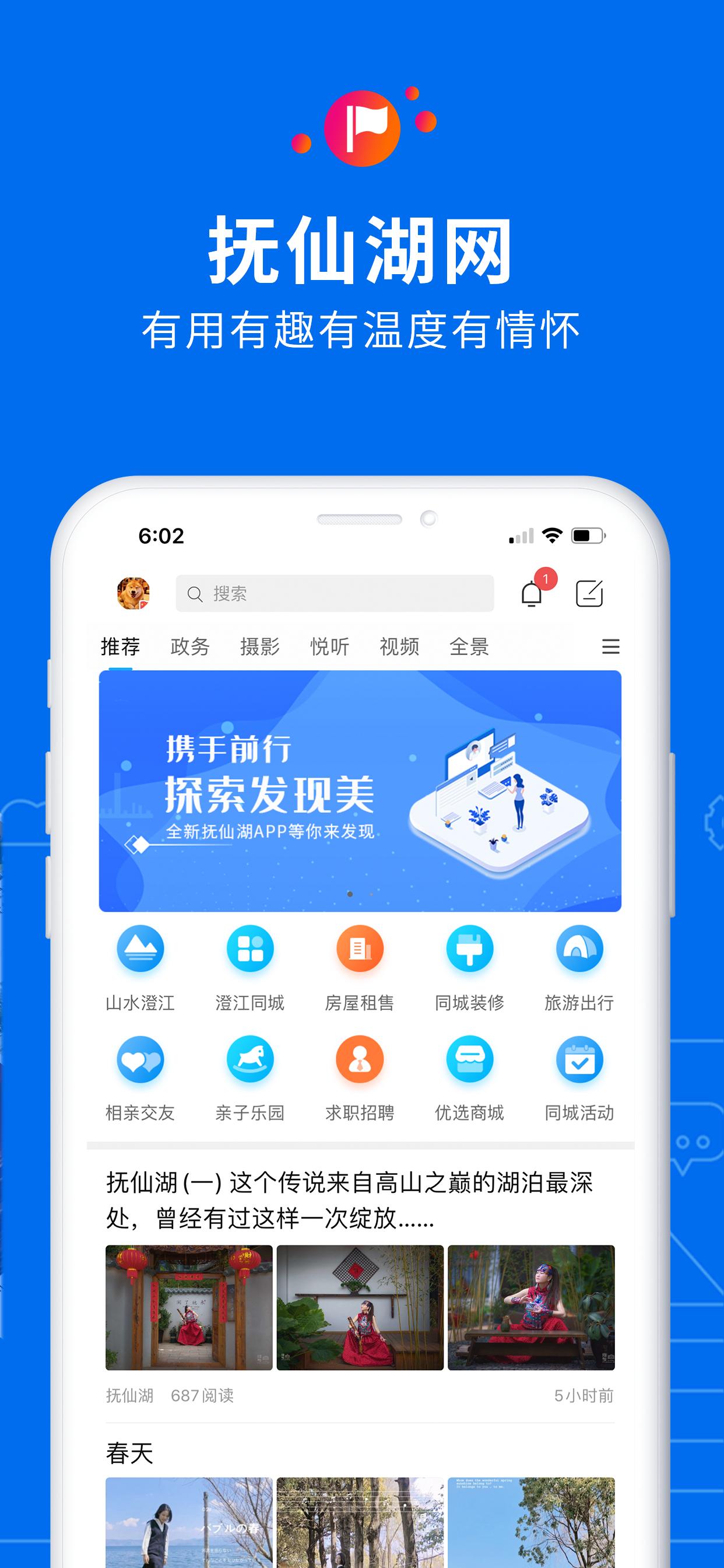 抚仙湖APP-展示页_03.png