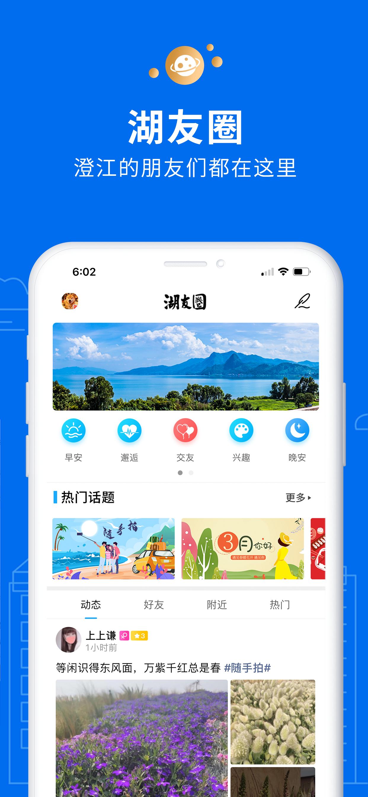 抚仙湖APP-展示页_04.png